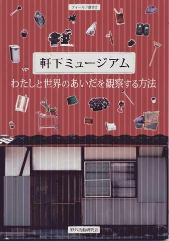 『軒下ミュージアム』