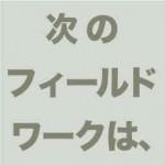 10/26(日)岐阜市フィールドワーク〈観光研究〉