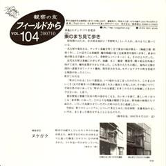 フィールドから : 観察の友 104号 - 200710