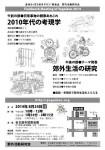 夏休み〈まち歩きサロン〉発表会2014 8/24