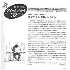 野外活動研究会会報最新号