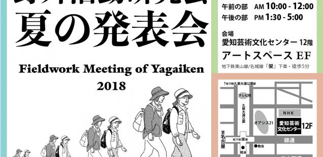 野外活動研究会・夏の発表会 2018 [8/19]