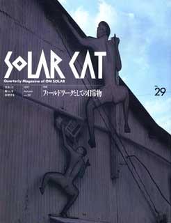 bk_solarcat.jpg