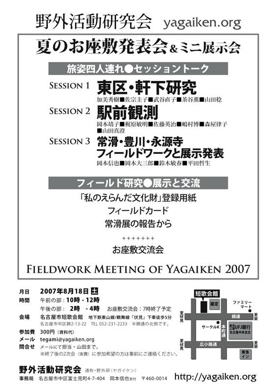 フィールド研究発表会 2007