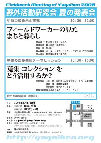 フィールド研究発表会 2008