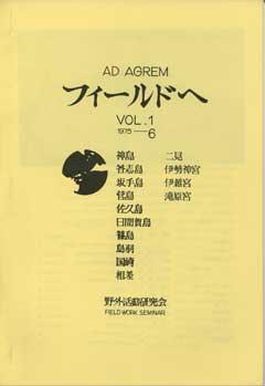 フィールドへ : AD AGREM 1号 - 1975-6 : 神島