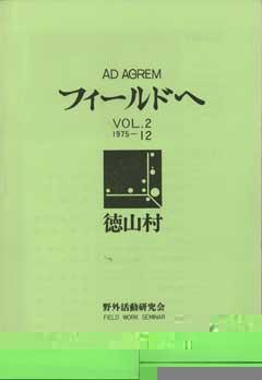 フィールドへ : AD AGREM 2号 - 1975-12 : 徳山村