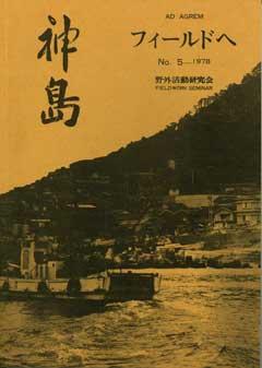フィールドへ : AD AGREM 5号 - 1978 : 神島・続編