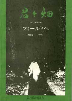 フィールドへ : AD AGREM 6号 - 1980 : 君ヶ畑