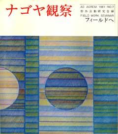 フィールドへ : AD AGREM 7号 - 1981 : ナゴヤ観察