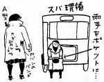 夏休み〈まち歩きサロン〉発表会 2013 [8/18]