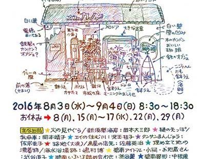 碧南・日常観察展 [8/3 - 9/4]