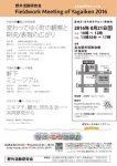 夏休み〈まち歩きサロン〉発表会 2016 [8/21]