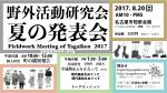野外活動研究会・夏の発表会 2017 [8/20]
