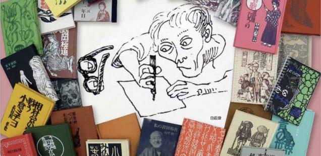 2/24(日)岡本信也さん出演トークイベント・まちの観察会