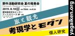 野外活動研究会・夏の発表会 2019 「考現学とモダン」[8/18]