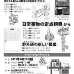 夏休み〈まち歩きサロン〉発表会 2011 [8/20]